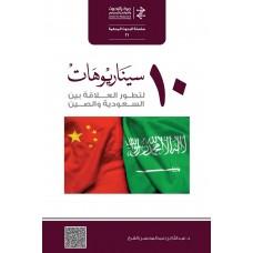 10 سيناريوهات لتطور العلاقة بين السعودية والصين