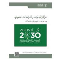 مراكز البحوث والدراسات السعودية ودورها في تحقيق رؤية 2030م