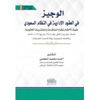 الوجيز في العقود الادارية في النظام السعودي وفقا لاحكام نظام المنافسات والمشتريات الحكومي الجديد