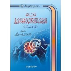 نشاط المذاهب الفكرية المعاصرة على الانترنت الكتب العربية