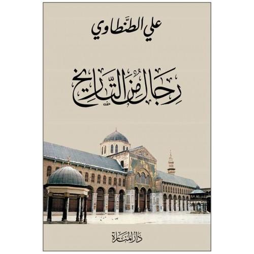 رجال من التاريخ الكتب العربية