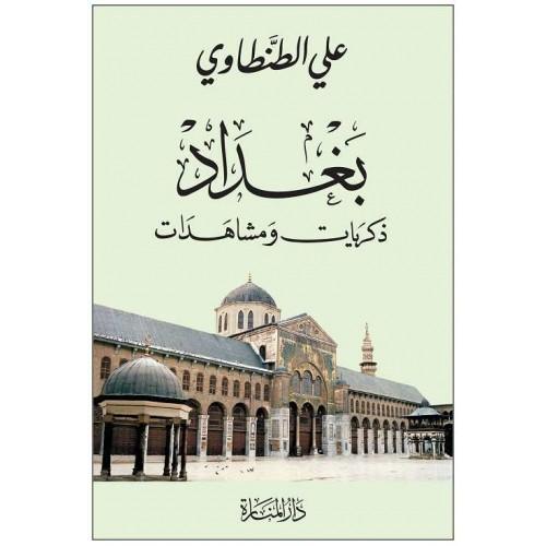 بغداد ذكريات ومشاهد علي الطنطاوي الكتب العربية