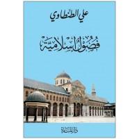 فصول اسلامية, علي الطنطاوي