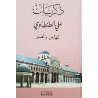 الذكريات ج9 (الفهارس والصور) علي الطنطاوي
