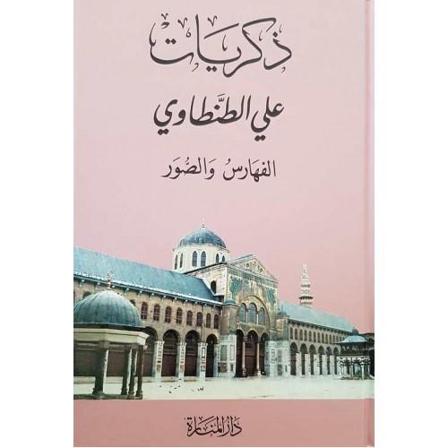 الذكريات ج9 (الفهارس والصور) علي الطنطاوي الكتب العربية