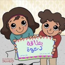 بطاقة دعوة الكتب العربية