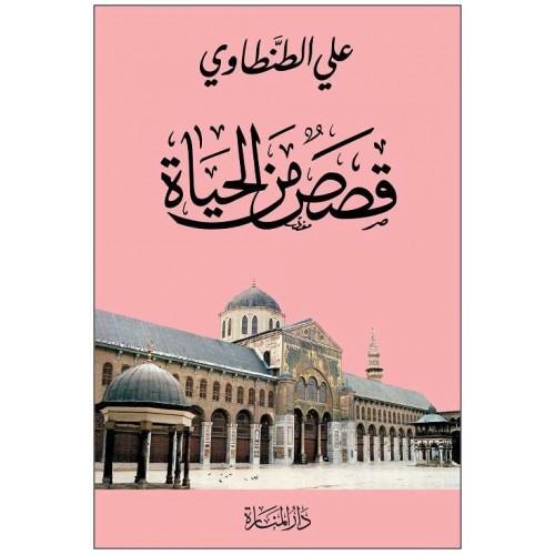 قصص من الحياة علي الطنطاوي الكتب العربية