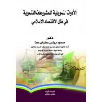 الادوات التمويلية للمشروعات التنموية في ظل الاقتصاد الاسلامي