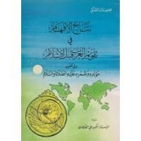 نتائج الأفهام في تقويم العرب قبل الإسلام