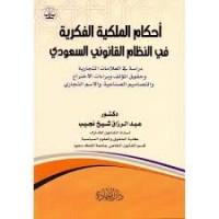 احكام الملكية الفكرية في النظام القانوني السعودي