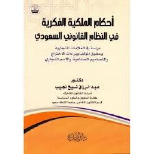 احكام الملكية الفكرية في النظام القانوني السعودي الكتب العربية