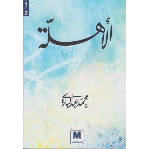 الأهلة الكتب العربية