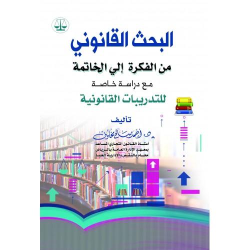 البحث القانونى من الفكرة الى الخاتمة الكتب العربية