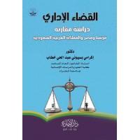 القضاء الاداري دراسة مقارنة فرنسا مصر السعودية