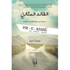 القائد المثالي  الكتب العربية