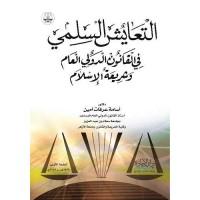 التعايش السلمي في القانون الدولي العام وشريعة الاسلام