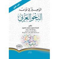 الوجيز في قواعد النحو العربي ج1