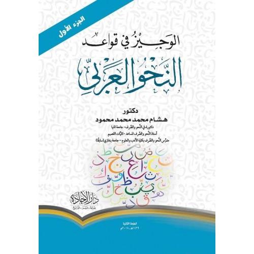 الوجيز في قواعد النحو العربي ج1 الكتب العربية