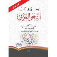 الوجيز في قواعد النحو العربي ج2