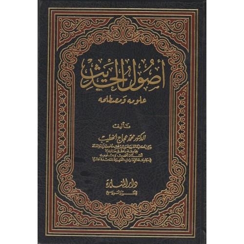 أصول الحديث.. علومه ومصطلحه الكتب العربية