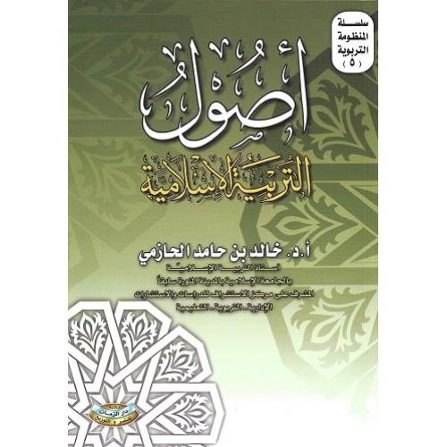 أصول التربية الإسلامية التربية