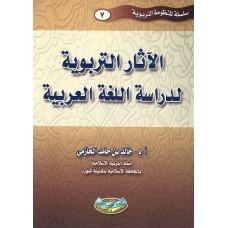 الآثار التربوية لدراسة اللغة العربية