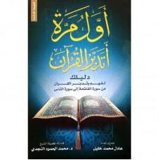 اول مرة اتدبر القرآن