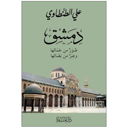 دمشق صورمن جمالها، وعبر من نضالها الكتب العربية