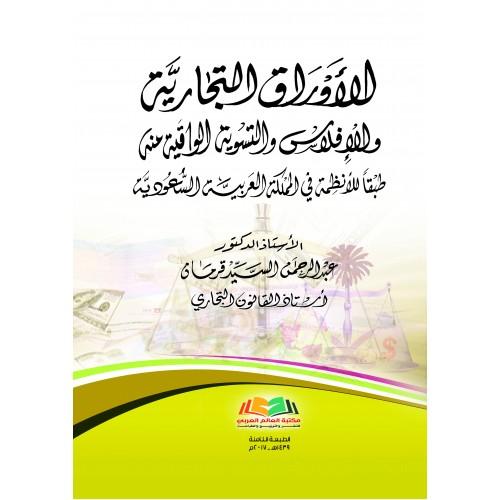 الاوراق التجارية والافلاس والتسوية الواقية منه في النظام القانوني السعودي الكتب العربية