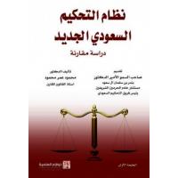 نظام التحكيم السعودي الجديد دراسة تأصيلية