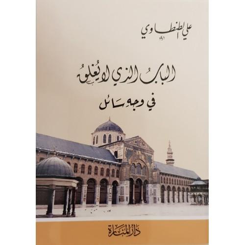 الباب الذي لا يغلق في وجه سائل الكتب العربية