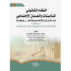 النظام القانوني للتأمينات والضمان الاجتماعي
