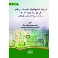 الوسائل القانونية لوقاية المشروعات من التعثر في ظل رؤية المملكة 2030