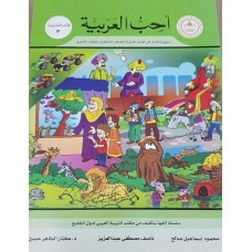 أحب العربية كتاب التدريبات الثالث