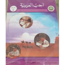 أحب العربية كتاب المعلم الرابع مع السي دي