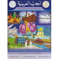 أحب العربية كتاب التدريبات الخامس