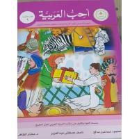 أحب العربية كتاب التلميذ السادس