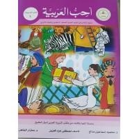 أحب العربية كتاب التدريبات السادس