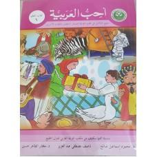 أحب العربية كتاب المعلم السادس مع السي دي