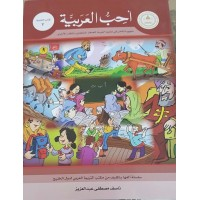 أحب العربية كتاب التلميذ السابع
