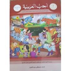 أحب العربية كتاب التدريبات السابع
