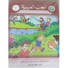 أحب العربية كتاب المعلم السابع