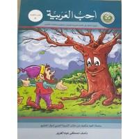 أحب العربية كتاب التلميذ الثامن