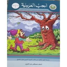 أحب العربية كتاب التدريبات الثامن
