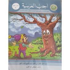 أحب العربية كتاب المعلم الثامن