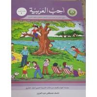 أحب العربية كتاب التلميذ التاسع