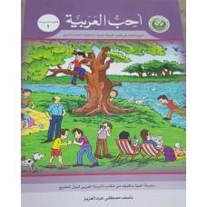 أحب العربية كتاب التدريبات التاسع