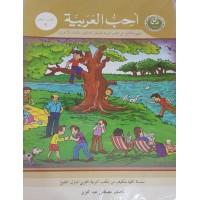 أحب العربية كتاب المعلم التاسع