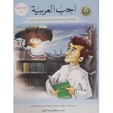 أحب العربية كتاب التدريبات العاشر
