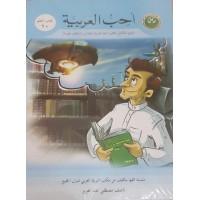 أحب العربية كتاب المعلم العاشر